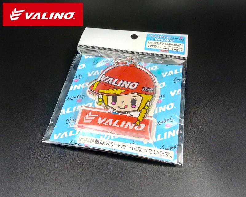 下田紗弥加選手xVALINO オリジナルアクリルキーホルダー(片面) TYPE-A