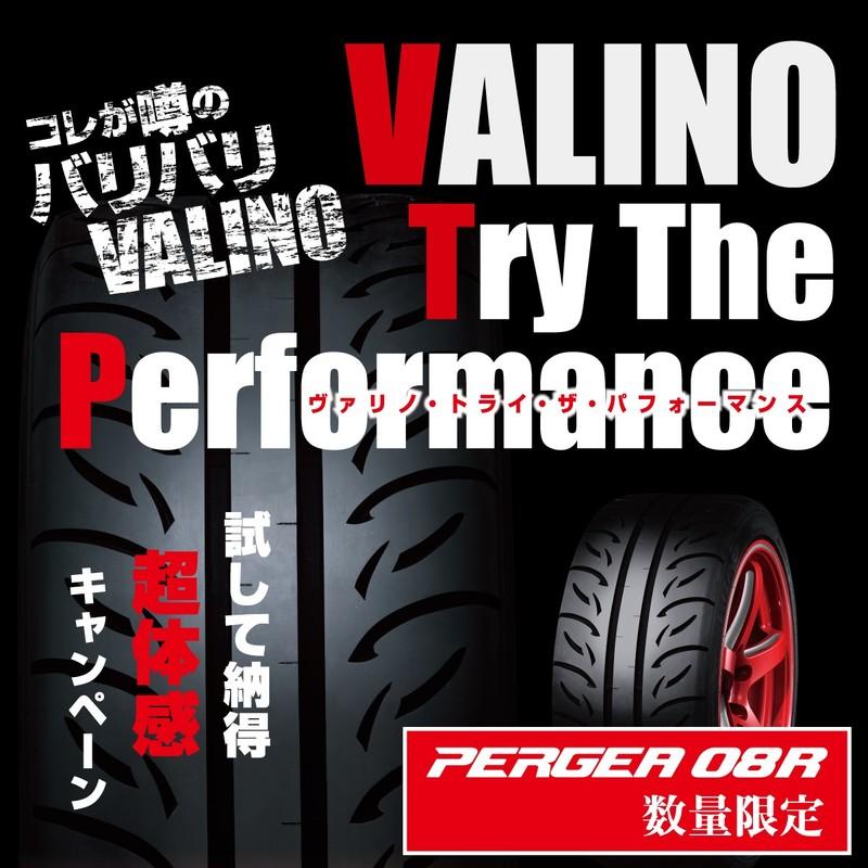 【超体感】 ヴァリノ・トライ・ザ・パフォーマンス PERGEA 08R 数量限定 4サイズ限定 キャンペーン価格!!